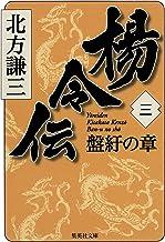 表紙: 楊令伝 三 盤紆の章 (集英社文庫) | 北方謙三