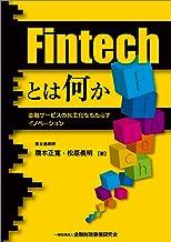 表紙: Fintechとは何か―金融サービスの民主化をもたらすイノベーション | 隈本 正寛
