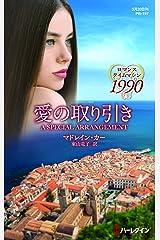 愛の取り引き (ハーレクイン・プレゼンツ作家シリーズ別冊) Kindle版