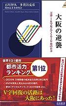 表紙: 大阪の逆襲   多賀谷 克彦
