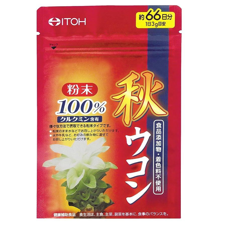 嵐合図破壊する井藤漢方製薬 秋ウコン粉末100% 約66日分 200g