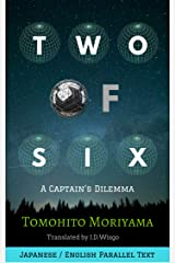 Two of Six: A Captain's Dilemma Kindle Edition