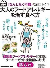 表紙: 「なんとなく不調」の原因かも!? 大人のフードアレルギーを治す食べ方   宮澤賢史