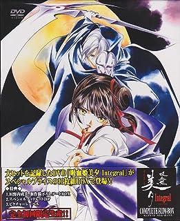 吸血姫美夕 Integral COMPLETE-SLIM-BOX [DVD]