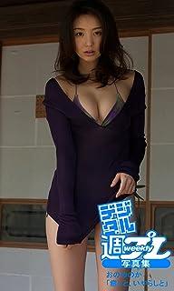<デジタル週プレ写真集>