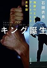 表紙: キング誕生 池袋ウエストゲートパーク青春篇 | 石田衣良