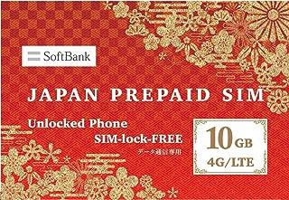 【SoftBank】プリペイドSIM 日本国内 ご利用期限内 10GB 4GLTE /カスタマーサポート/SoftBank / 4GLTE / 使い切りプリペイドsimカード/Japan Travel SIM (マルチカットSIMサイズ/データ量:10GB / 利用可能期間:ご利用期限内まで10GBまでご利用可能。