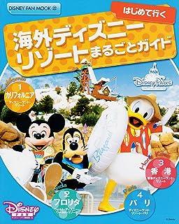 海外ディズニーリゾート まるごとガイド (DISNEY FAN MOOK)