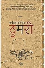 Thumari (Hindi Edition) Kindle Edition