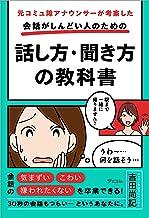 表紙: 元コミュ障アナウンサーが考案した 会話がしんどい人のための話し方・聞き方の教科書   吉田 尚記