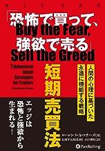 表紙: 「恐怖で買って、強欲で売る」短期売買法 ——人間の行動学に基づいた永遠に機能する戦略 | ローレンス・A・コナーズ