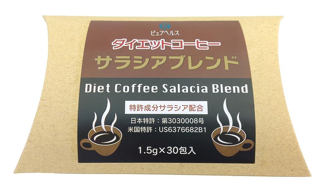 バナー虫を数える派手ダイエットコーヒー「サラシアブレンド」 30包