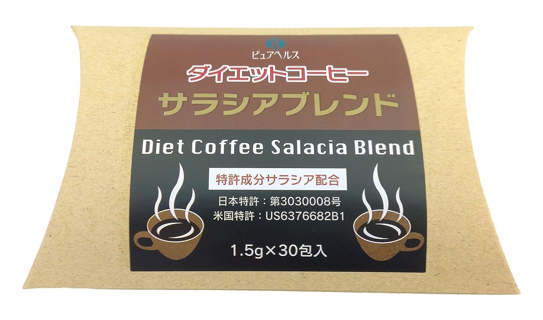 感度ウィザード暴行ダイエットコーヒー「サラシアブレンド」 30包