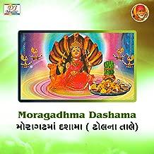 Shravan Mass Na Das Divas