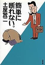 表紙: 簡単に断れない。 (文春文庫) | 土屋賢二