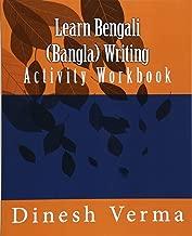 Learn Bengali (Bangla) Writing Activity Workbook (Bengali Edition)