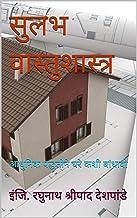 सुलभ वास्तुशास्त्र: आधुनिक पद्धतीने घरे कशी बांधावी (Marathi Edition)