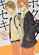 ボクラノキセキ 20巻 特装版 (ZERO-SUMコミックス)