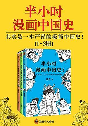 """半小时漫画中国史(共3册)(其实是一本严谨的极简中国史!300万粉丝大号""""混子曰""""创始人陈磊(二混子)推出的全新力作)"""