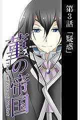 3話「疑惑」 菫の帝国 Kindle版