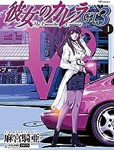 表紙: 彼女のカレラGT3 (1) (リイドカフェコミックス)   麻宮騎亜