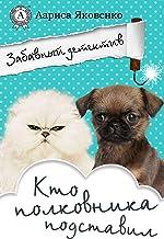 Кто полковника подставил (Забавный детектив Book 7) (Russian Edition)