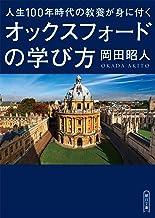 表紙: 人生100年時代の教養が身に付くオックスフォードの学び方 (朝日文庫) | 岡田 昭人