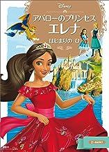 表紙: アバローのプリンセス エレナ はじまりの ひ (ディズニーゴールド絵本) | ディズニー