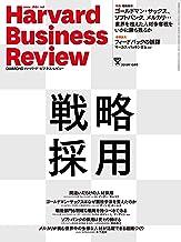 表紙: DIAMONDハーバード・ビジネス・レビュー 2019年10月号 [雑誌] | DIAMONDハーバード・ビジネス・レビュー編集部
