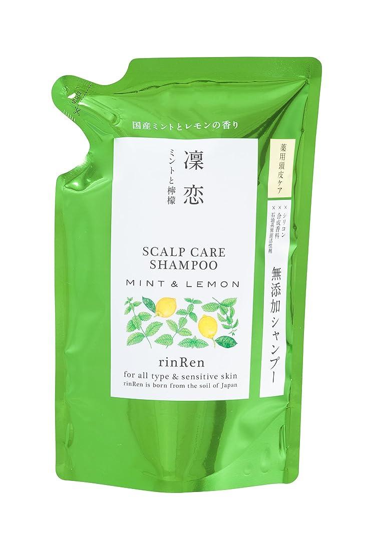 またはどちらかにはまってシェルターリンレン レメディアル シャンプー ミント&レモン 詰め替え 300ml 【医薬部外品】