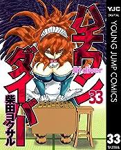 表紙: ハチワンダイバー 33 (ヤングジャンプコミックスDIGITAL) | 柴田ヨクサル