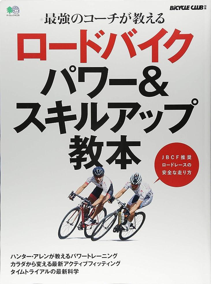 冷淡な申し込む申し込むロードバイク パワー&スキルアップ教本 (エイムック 4126 BiCYCLE CLUB別冊)
