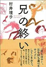 表紙: 兄の終い   村井 理子