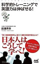 表紙: 科学的トレーニングで英語力は伸ばせる! (マイナビ新書) | 田浦 秀幸