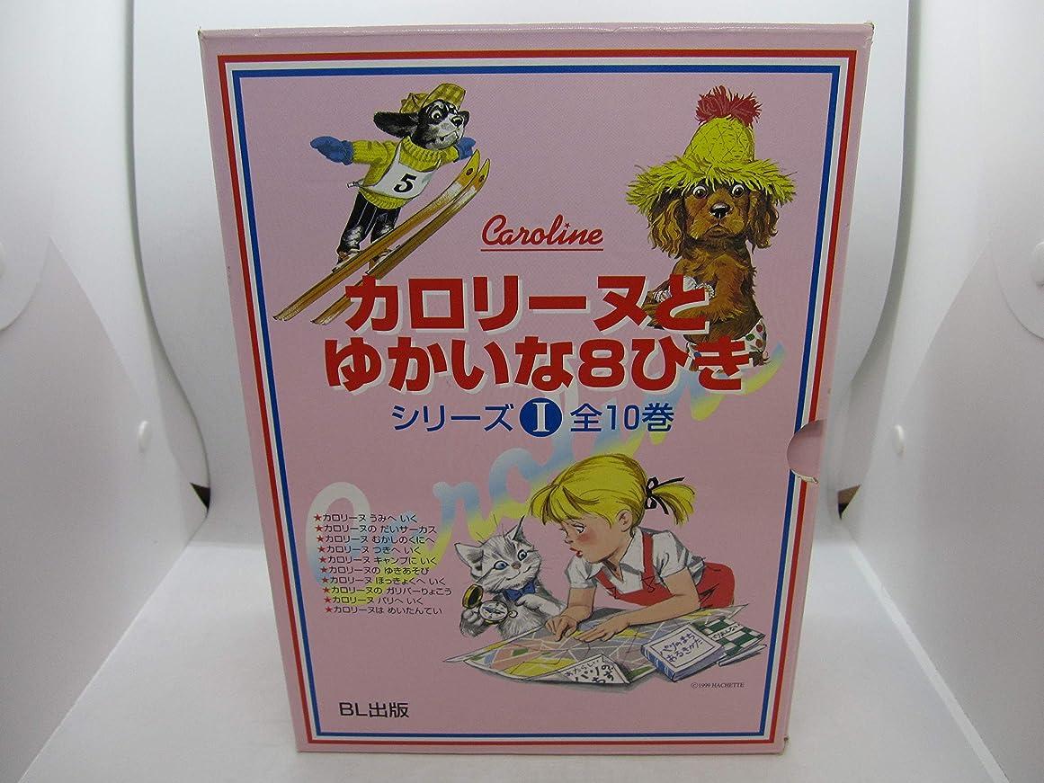 等価広がりたるみカロリーヌとゆかいな8ぴきシリーズ(10冊セット) 第1期