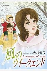 風のウイークエンド ペンションやましなシリーズ (ジュールコミックス) Kindle版