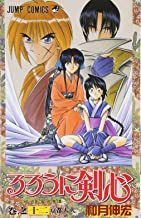 Rurouni Kenshin Vol. 12 (Rurouni Kenshin) (in Japanese)