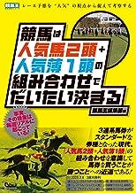 表紙: 競馬は人気馬2頭+人気薄1頭の組み合わせでだいたい決まる | 競馬王編集部