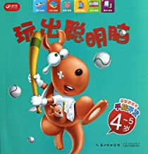 Get Smart in Games  (for 4-5 years old) (Chinese Edition)