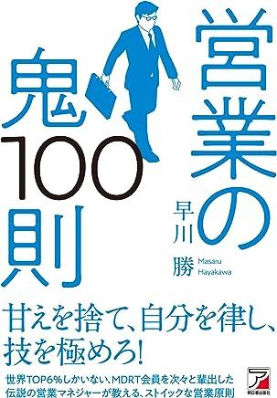 営業の鬼100則 (アスカビジネス)