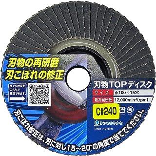 ヤナセ 刃物TOPディスク C#240