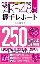 表紙: 【完全版】AKB48G(グループ)握手レポート | 接触編集部
