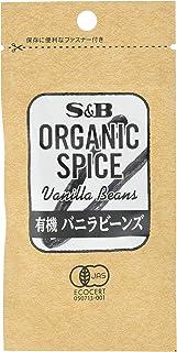 S&B ORGANIC SPICE 袋入り有機バニラビーンズ 1本×5個