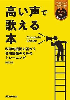 高い声で歌える本 Complete Edition