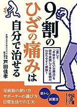表紙: 9割のひざの痛みは自分で治せる (中経の文庫) | 戸田 佳孝
