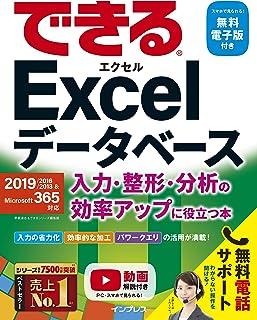 (無料電話サポート・無料電子版付)できるExcelデータベース 入力・整形・分析の効率アップに役立つ本 2019/2016/2013 & Microsoft 365対応 (できるシリーズ)