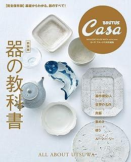 Casa BRUTUS特別編集 【新装版】器の教科書