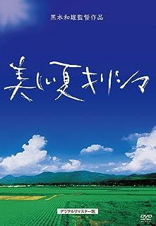 黒木和雄 七回忌追悼記念 美しい夏キリシマ [DVD]
