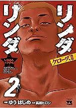 表紙: リンダリンダクローズ外伝(2) (ヤングチャンピオン・コミックス) | ゆうはじめ