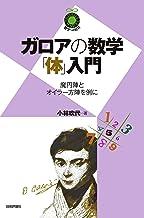 ガロアの数学「体」入門 ~魔円陣とオイラー方陣を例に~ (数学への招待シリーズ)